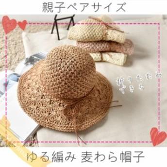 麦わら帽子 ゆる編み 親子ペア ハット リボン つば広 UV 紫外線対策 折りたたみ キッズ 子ども レディース 女の子 夏 海 運動会 ママ