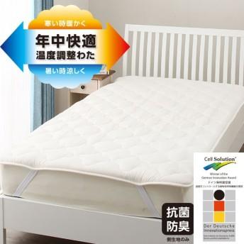 温度調整ベッドパッド セミダブル(CELLSD) ニトリ 『1年保証』 『玄関先迄納品』