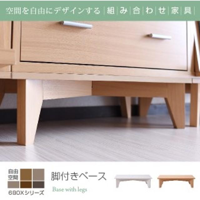 6BOXシリーズ 専用 脚付きベース ルンバブル 家具 底上げ かさ上げ 脚部 足高 北欧  北欧風 北欧スタイル