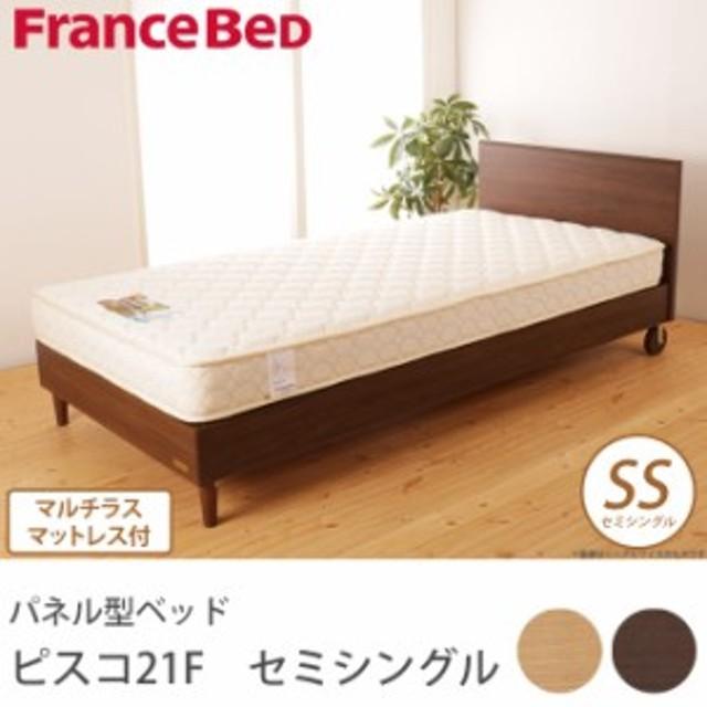 フランスベッド パネル型ベッド ピスコ21F セミシングル 木製キャスター付 マルチラスマットレス付 XA-241