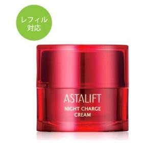アスタリフト ASTALIFT ナイトチャージクリーム 30g 夜用クリーム 富士フイルム
