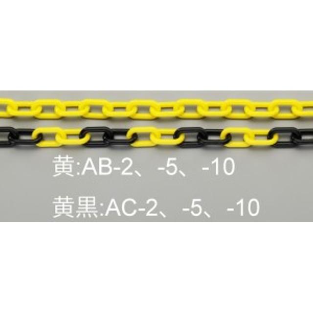 エスコ ESCO 6.0mmx 2m プラスチックチェーン 黄 EA980AB-2 WO店