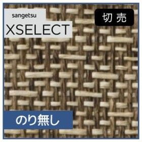 壁紙 のり無し壁紙 サンゲツ XSELECT 細めの素材をざっくりと編み込んだ壁紙 SGA-342__nsga-342