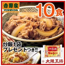 吉野家 冷凍牛丼の具 並盛 135g×10袋 + 大阪王将 チャーハン 1袋 プレゼント