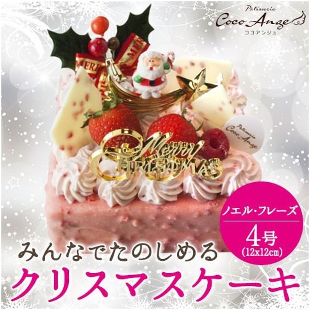 【六本木店頭受取のみ】限定20個!手作りのクリスマスケーキ2017 ノエル・フレーズ(4号 12×12cm 2〜4名)【ココアンジュ】