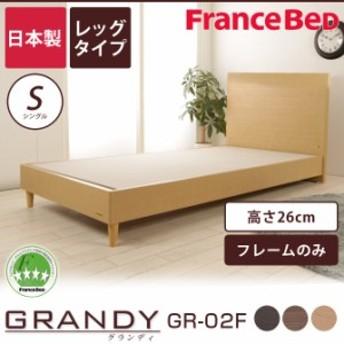 フランスベッド グランディ レッグタイプ シングル 高さ26cm フレームのみ 日本製 国産 木製 2年保証