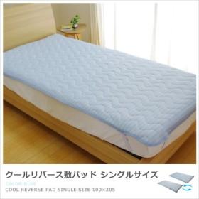 敷きパット ひんやり マット 涼しい 冷感 夏 寝具 クールリバース シングルサイズ 205×100cm 両面使えるリバーシブル【送料無料】