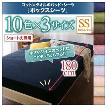 10色から選べる ショート丈専用 ザブザブ洗えて気持ちいい コットンタオル パッド シーツ ベッド用ボックスシーツ単品 (1枚) セミシングル ショート丈