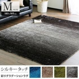 ラグマット ラグ おしゃれ 185×185cm M センター 絨毯 ホットカーペット対応 床暖房 ダイニング 長方形 ロウヤ LOWYA