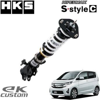 [HKS] ハイパーマックス Sスタイル C 車高調  ekカスタム B11W 13/06- 3B20(TURBO/NA) 2WD
