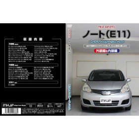 MKJP メンテナンスDVD Vol.1 通常版 ノート E11 NE11