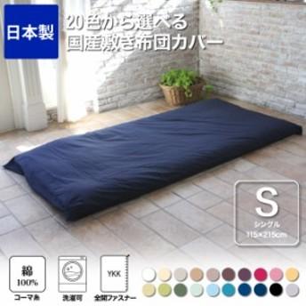 敷き布団カバー シングル 綿100%生地使用!20色から選べる布団カバー 敷布団カバー 115×215cm シングルサイズ