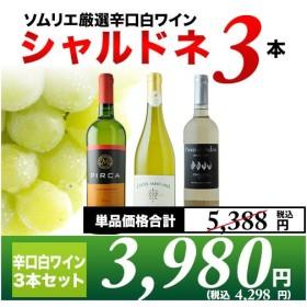 ワイン 白ワインセット シャルドネ3本セット 第11弾 wine set
