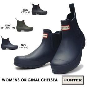 ハンター 長靴 レディース WFS2006RMA ウィメンズ オリジナル チェルシー サイドゴア ショート ブーツ レインブーツ オールシーズン