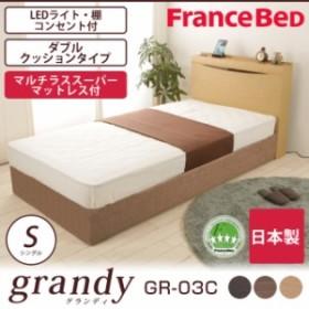 フランスベッド マットレス付き 棚付き 一口コンセント付き 照明付 LEDライト シングルベッド ダブルクッションタイプ