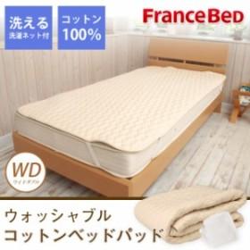 フランスベッド ウォッシャブル コットンベッドパッド ワイドダブル  綿より2倍の吸収力!硬めの寝心地 洗える
