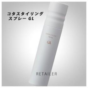 ♪#GL COTA コタ コタスタイリングスプレーGL 100g <スタイリングスプレー・スタイリング剤>