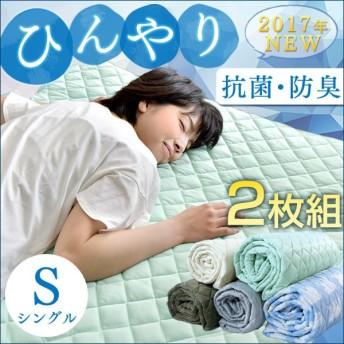 敷きパッド 冷感 ひんやり敷きパッド シングル 2枚組 接触冷感 ベッドパッド クール敷きパッド ベッドパッド 敷パッド 夏