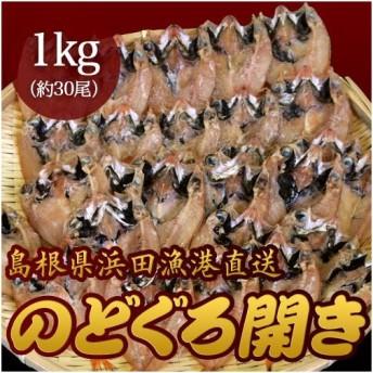 『代引不可』島根県浜田漁港直送 のどぐろ開き 1kg(約30尾)『返品不可』