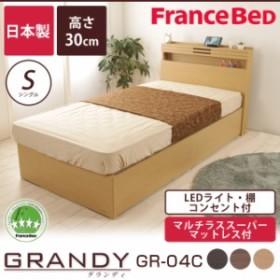 フランスベッド グランディ SC シングル 高さ30cm マルチラススーパーマットレス(MS-14)付 日本製 国産 木製