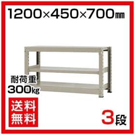 本体 スチールラック 中量 300kg-単体 3段/幅1200×奥行450×高さ700mm/KT-KRM-124507-S3