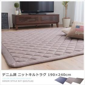 ふかふかキルトラグ 約190×240cm 約3畳 キルティング加工 中綿がずれにくい ニット地