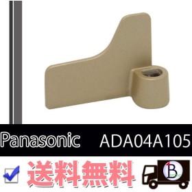 Panasonic パン羽根 ADA04A105 ホームベーカリー用 パナソニック 純正品