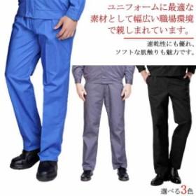 作業ズボン ロングパンツ 速乾性 通気性 耐久性 メンズ レディース 作業服  作業着  春夏用 男女通用
