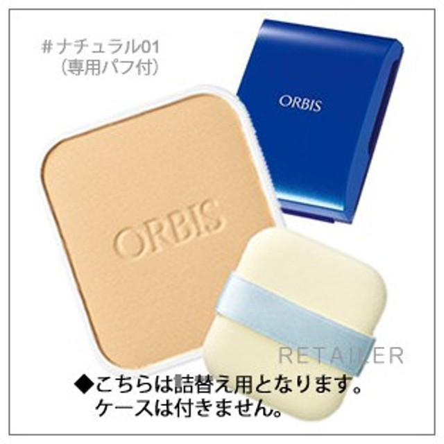 ♪ #ナチュラル01 リフィル ORBIS オルビス クリアパウダーファンデーション 11g <ニキビ用ファンデーション><レフィル・詰め替え用><専用パフ付>