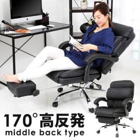 オフィスチェア リクライニング ミドルバック パソコン チェアー 高反発 椅子 イス いす フットレスト PC 脚までのびのび170度 おしゃれ