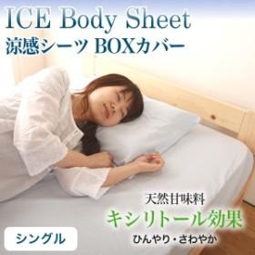 【送料無料】【代引不可】 涼感シーツBOXシーツ アイスボディ ICE Body シングルサイズ 100×200×30cm /