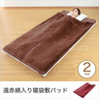 敷きパッド 敷パッド 寝袋敷きパッド 敷きパッド型寝袋 寝袋タイプ敷きパッド 遠赤敷きパッド 一体型敷きパッド