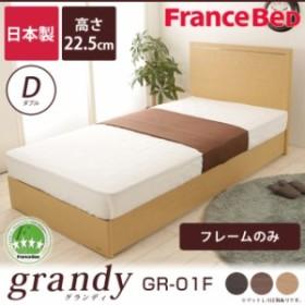 フランスベッド ダブルベッド シンプル SC フレームのみ 高さ22.5cm 日本製 国産 木製 2年保証 francebed