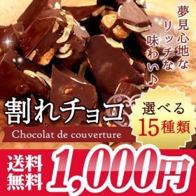 割れチョコ 訳あり わけあり ワケあり マカダミアナッツ 入り 割れ チョコレート 250g クーベルチュール使用 ポイント消化 バレンタイン 1000円ぽっきり