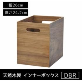 収納ボックス 天然木 インナーボックス 【ダークブラウン】幅26cm 奥行19cm 高さ24.2cm 収納ケース 収納