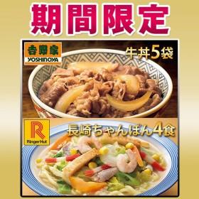 吉野家 牛丼の具 5袋 + リンガーハット 長崎ちゃんぽん 4食 詰め合わせ