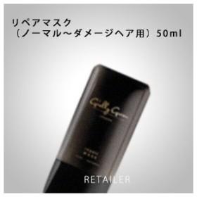 ♪ 【Gielly Green】ジエリーグリーン リペアマスク(ノーマル〜ダメージヘア用)50ml<ヘアケア>