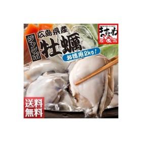 カキ かき 牡蠣 ★最安級 プレミアム会員なら1kgあたり1980円特価★ 広島県能美島周辺(清浄海域)産 ジャンボ生牡蠣2kg 約60粒 剥身IQF 加熱用 冷凍便 送料無料