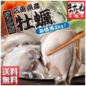 お中元 最安挑戦 カキ かき 牡蠣 会員なら3960円 広島県能美島周辺(清浄海域)産 大粒ジャンボ生牡蠣2kg 約60粒 剥身 IQF個別冷凍 加熱用 冷凍便 送料無料