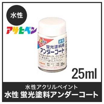 アサヒペン 水性蛍光塗料 アンダーコート 25ml__ap-tko0002