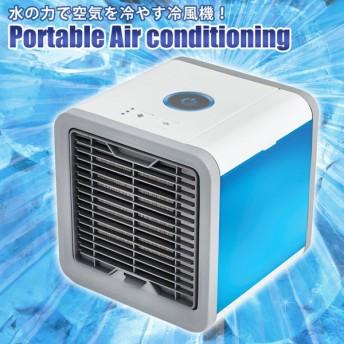 小型クーラー 卓上クーラー ミニエアコンファン 扇風機 冷風機 卓上冷風機 LED ミニポータブルエアコン 冷却 加湿 空気清浄機 軽量 携帯 熱中症対策