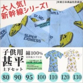 ◆甚平 男の子 新幹線 (甚平 男の子 子供 ベビー キッズ おしゃれ ウエストゴム)80/90/95/100/110/120/130cm