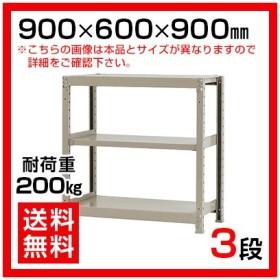 本体 スチールラック 軽中量 200kg-単体 3段/幅900×奥行600×高さ900mm/KT-KRS-096009-S3