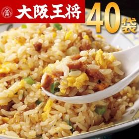 大阪王将 炒めチャーハン 炒飯 230g×40袋