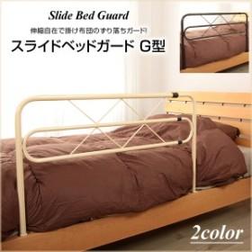 横に広がるベッドガード スライドベッドガード G型 サイドガード 2色カラー アイボリー ブラウン