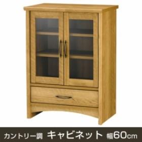 キャビネット 幅60cm カントリー調 ガラス扉 木製 ローキャビネット 木製 ラック ローボード リビング収納家具