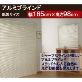 アルミブラインド フルネス社製 カリーノ25 Fllness既製ブラインド サイズ幅165cm×高さ98cm