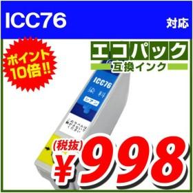 『売切れ御免』 エコパック 互換インク ICC76対応 シアン
