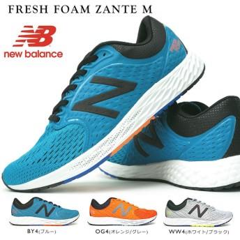 ニューバランス MZANT メンズ スニーカー FRESH FOAM ZANTE M ランニングシューズ 軽量 Dワイズ