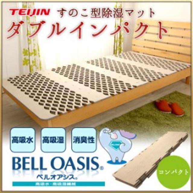 ダブルインパクト プラス 除湿マット シングル ベルオアシス マイティトップ 消臭 吸湿 抗菌 防ダニ 軽量 日本製 |